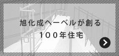 旭化成へーベルが創る100年住宅
