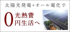 太陽光発電+オール電化で光熱費0円生活へ