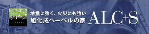 旭化成へーベルの家 ALC+S
